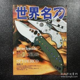 世界名刀【第二辑】