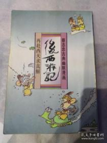 蔡志忠古典幽默漫画(后西游记--再赴西天求真解)