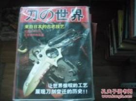 刀的世界(来自日本的古老技艺 有光盘)