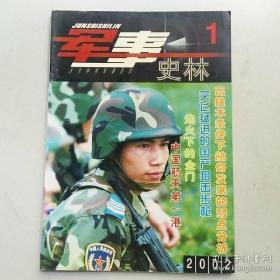 军事史林2002-1-3、6期【4本合售】