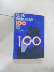 世界惊险故事100篇