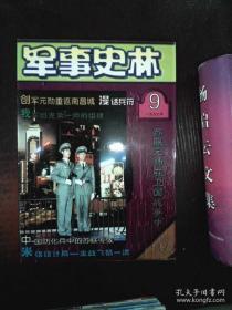 军事史林1997-9期