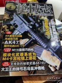 枪械志--2009年枪械标准目录志