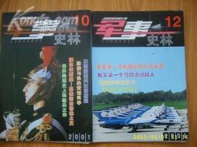军事史林2001-12期