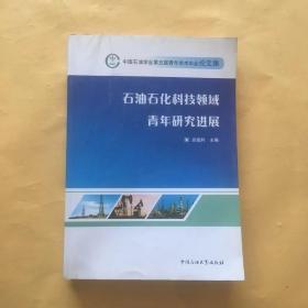 中国石油学会第五届青年学术年会论文集