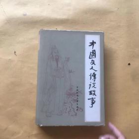 中国文人传说故事