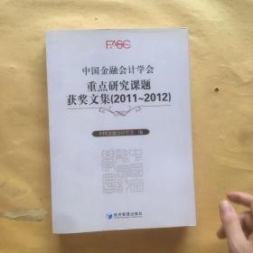 中国金融会计学会重点研究课题获奖文集(2011-2012)