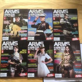 ARMS 军事装备2014年1-6期