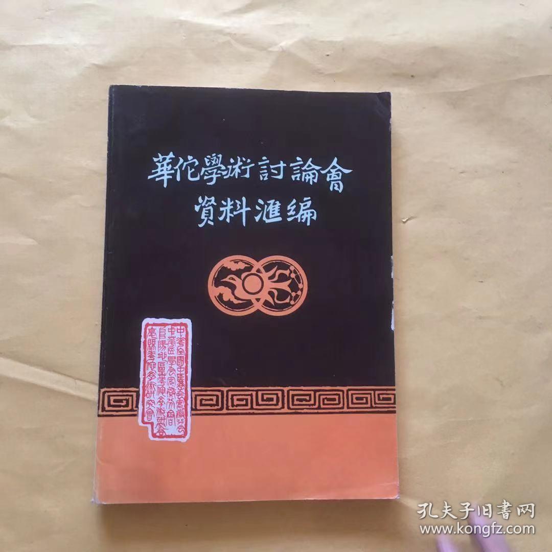 华佗学术讨论会资料汇编