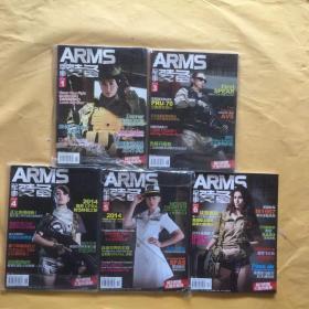 装备 ARMS 2014年1.3.4.5.6期 5本合售