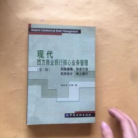 现代西方商业银行核心业务管理(第2版)