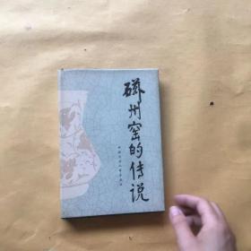 磁州窑的传说