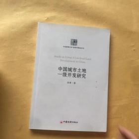 中经管理文库·管理学精品系列:中国城市土地一级开发研究