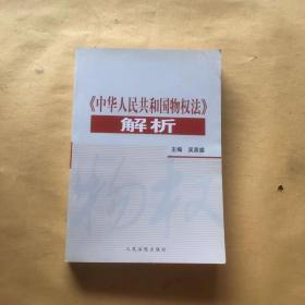 《中华人民共和国物权法》解析