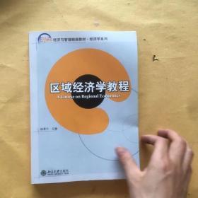 区域经济学教程