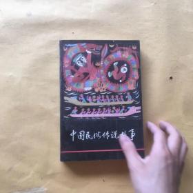 中国民俗传说故事