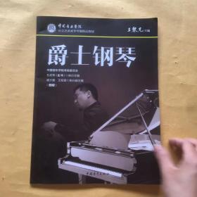 中国音乐学院社会艺术水平考级精品教材 爵士钢琴(四级)
