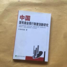 中国国有商业银行制度创新研究