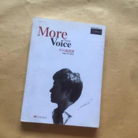 不只是声音:More Than Voice