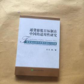 通货膨胀目标制在中国的适用性研究