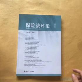 保险法评论(2020)