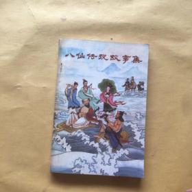 八仙传说故事集