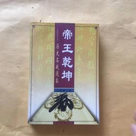 帝王乾坤:历史名战通鉴