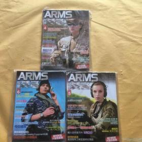 装备 ARMS 2011年4.5.6期 3本合售