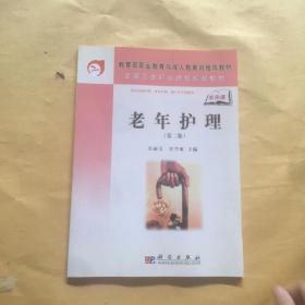 全国卫生职业院校规划教材:老年护理(第2版)