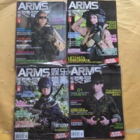 装备 ARMS 2013年1.3.5.6期 4本合售