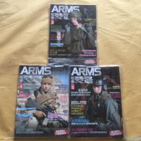 装备 ARMS 2012年2.4.5期 3本合售