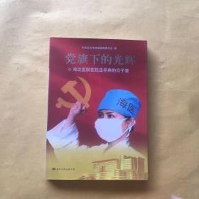 党旗下的光辉:海淀医院在抗击非典的日子里