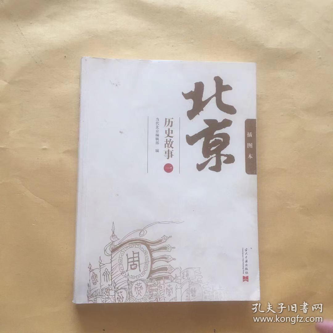 北京历史故事(一)