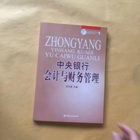 中国人民银行干部培训继续教育系列教材:中央银行会计与财务管理
