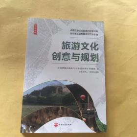 书香巅峰:旅游文化创意与规划