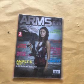 装备 ARMS 2014年3期