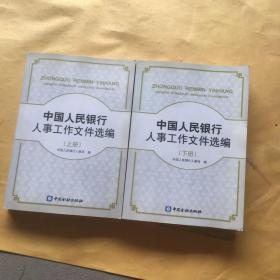 中国人民银行人事工作文件选编上下册