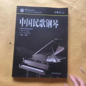 中国民歌钢琴(八级-十级)/中国音乐学院社会艺术水平考级精品教材