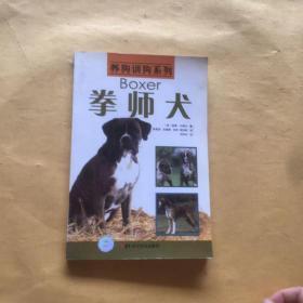 养狗训狗系列——拳师犬