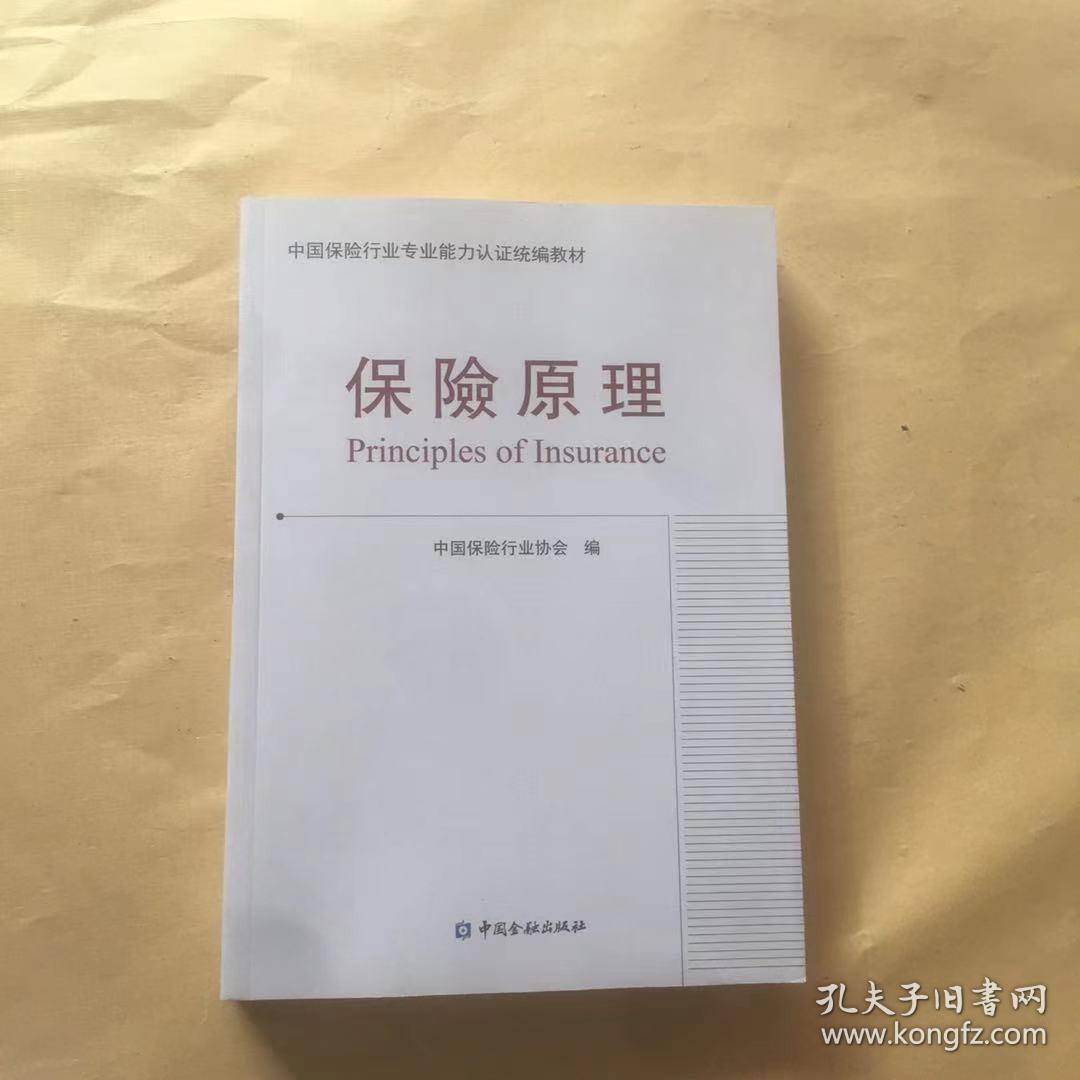 保险原理:中国保险行业专业能力认证统编教材