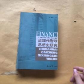 近现代财政思想史研究