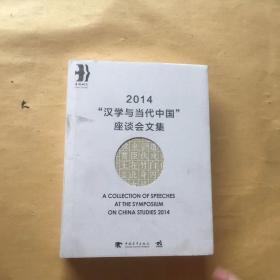 """2014""""汉学与当代中国""""座谈会文集"""