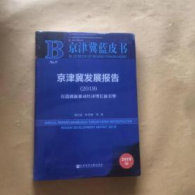 京津冀蓝皮书:京津冀发展报告(2019版)