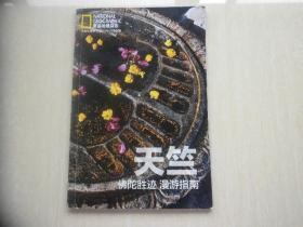 华夏地理杂志2011年5月号别册