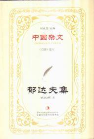 中国杂文(百部)卷八 郁达夫集