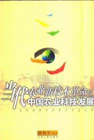 当代农业新技术革命与中国农业科技发展