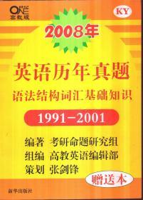2008年英语历年真题语法结构词汇基础知识 1991-2001(单册)