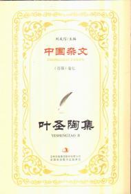 中国杂文(百部)卷七 叶圣陶集