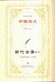 中国杂文(百部)卷六 当代合集之八