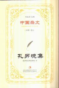 中国杂文(百部)卷七 孔另静集